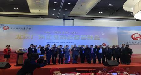禄智集团董事长莫志禄受邀出席北京广东商会2018春茗晚会