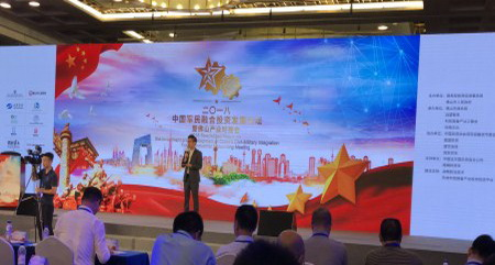 禄智集团董事长莫志禄受邀出席中国军民融合投资发展论坛