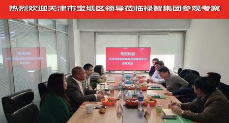 天津市宝坻区副区长王智东一行六人莅临禄智集团参观考察