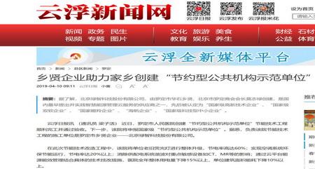 云浮日报对禄智公司助力家乡创建节约型单位进行报道