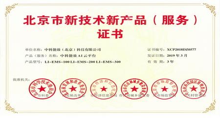 禄智科技子公司中科能效获得新技术新产品(服务)证书