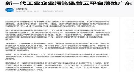 新一代工业企业污染监管云平台落地广东