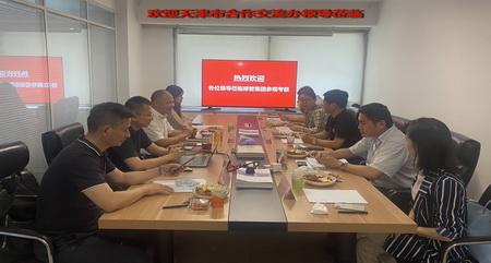 欢迎天津市合作交流办领导莅临禄智指导工作