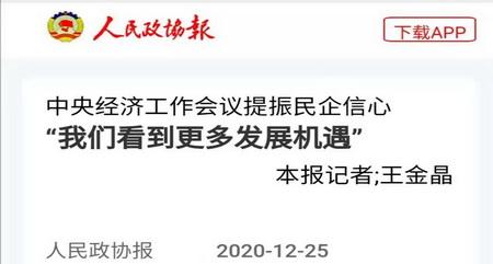 禄智集团董事长莫志禄接受人民政协报采访